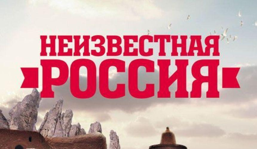 Неизвестная Россия?